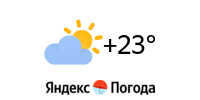 Яндекс.Погода - Новосибирск